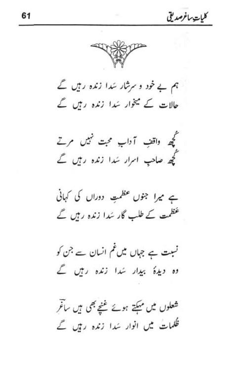 Saghir Siddiqui