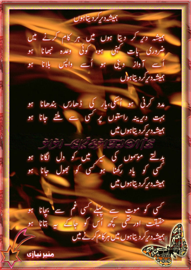 HAMESHA DAIR KAR DETA HOON – ROMANTIC URDU POETRY BY MUNEER NIAZI