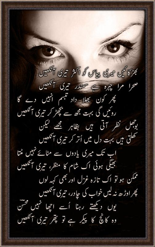 Best Urdu Poetry Artwork of