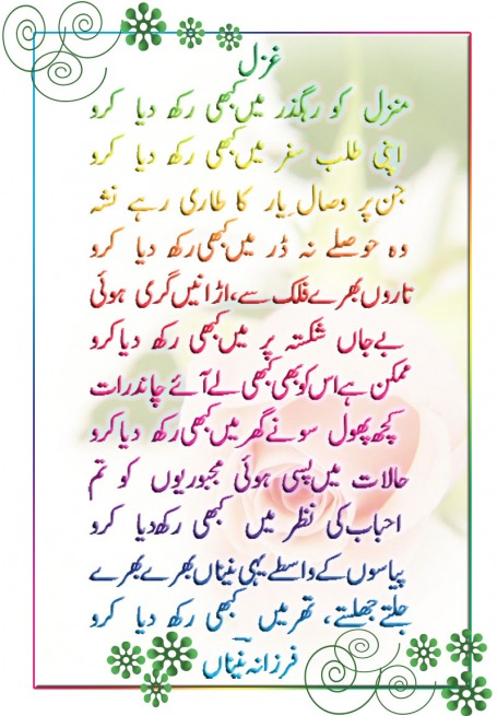 Very Sad Ghazals in Urdu Sad Ghazal in Urdu