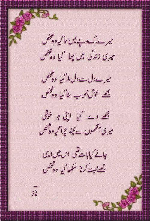 Romantic urdu poetry poetry in urdu romantic urdu poetry stopboris Choice Image