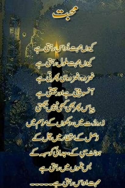 Sad Ghazals Ghazal Urdu Sad Mohabat Sad
