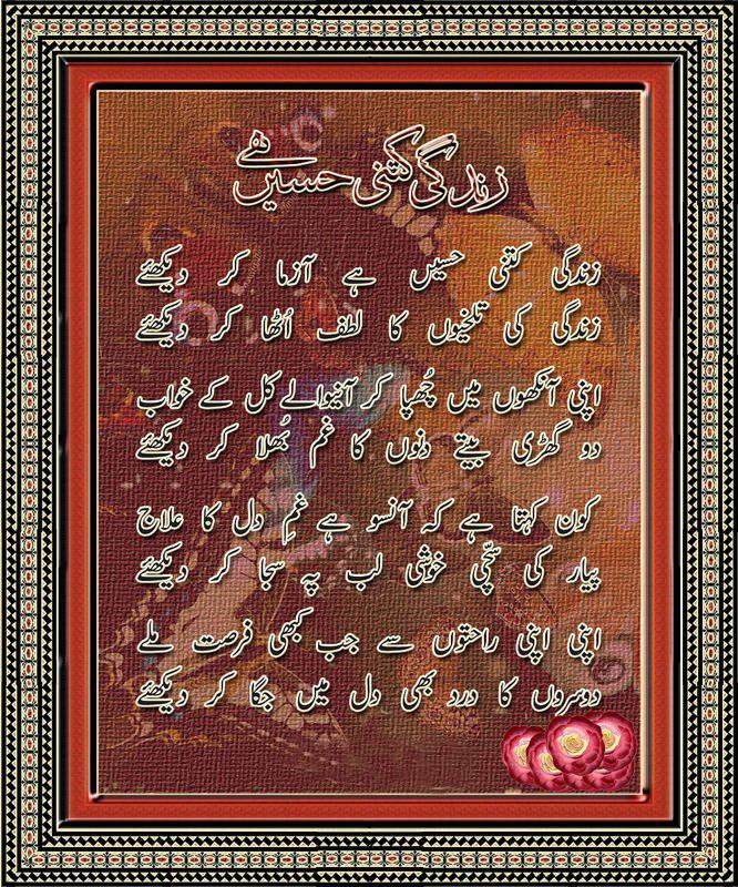Sad Poetry in Urdu SMS in Urdu Pics by Wasi Shah Wallpapers About Love ...