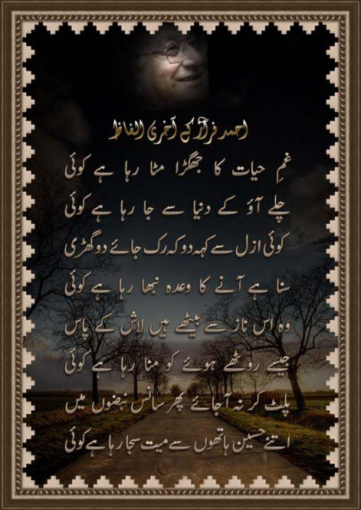 Gham Hayat Sad Poetry Ahmed Faraz