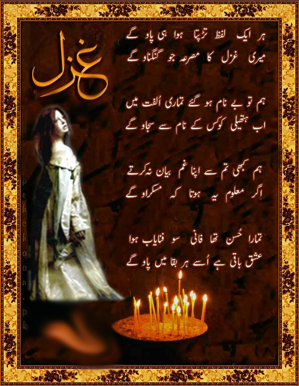 Sad Ghazals http://aquapearl.wordpress.com/page/15/