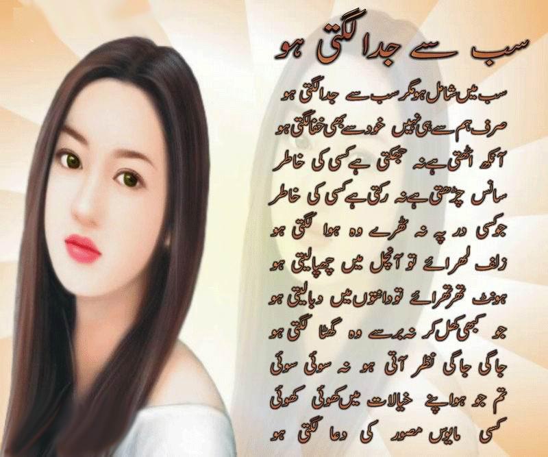 Urdu Love Shayari Wasi Shah Wasi Shah Urdu Poetry