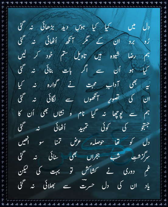Poetry Images SMS Dosti Sad Love PIcs Wallpapes: Wasi Shah Urdu Poetry ...