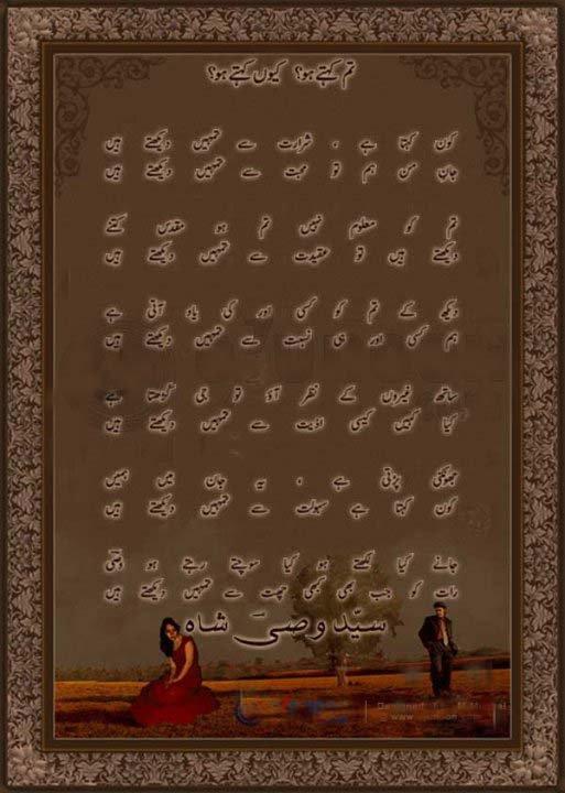 Urdu Poetry Wallpapers Wasi Shah of Wasi Shah in Urdu Sms
