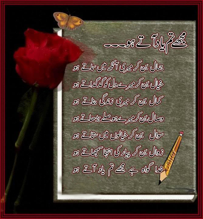 Sad Poetry By Wasi Shah Sad Poetry In Urdu For Girls Pics In
