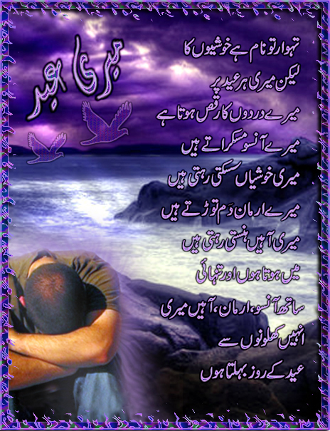 Urdu Poetry Wallpapers Wasi Shah Wasi Shah Sad Poetry in Urdu