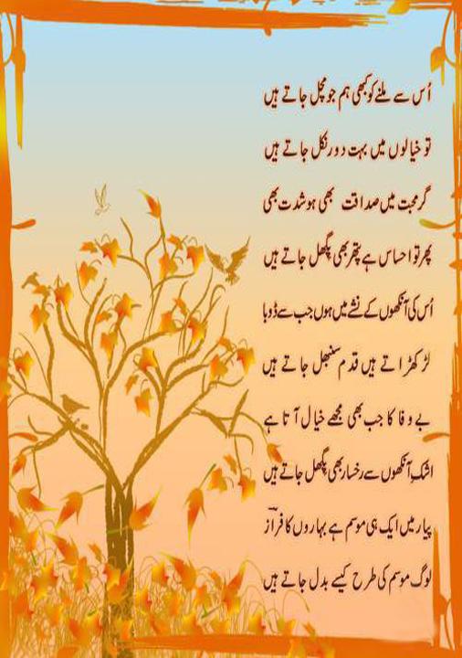 Love Wallpaper Roman English : Poetry Sad in Urdu Love In Roman SMS en English Wallpaper Picture in Urdu Language Pics 2013