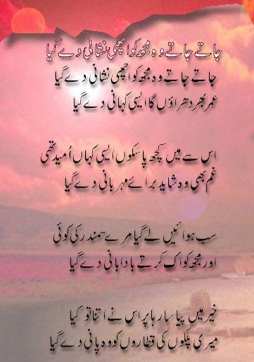 Urdu Poetry SMS Sad Love Pic Wallpaper Ahmed Faraz Wasi Shah ...