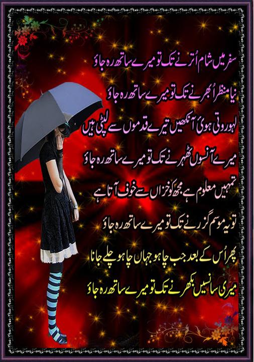 Dosti Urdu Poetry Urdu Poetry Ahmed Faraz Urdu