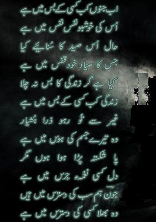 Romantic Sad Urdu Poetry