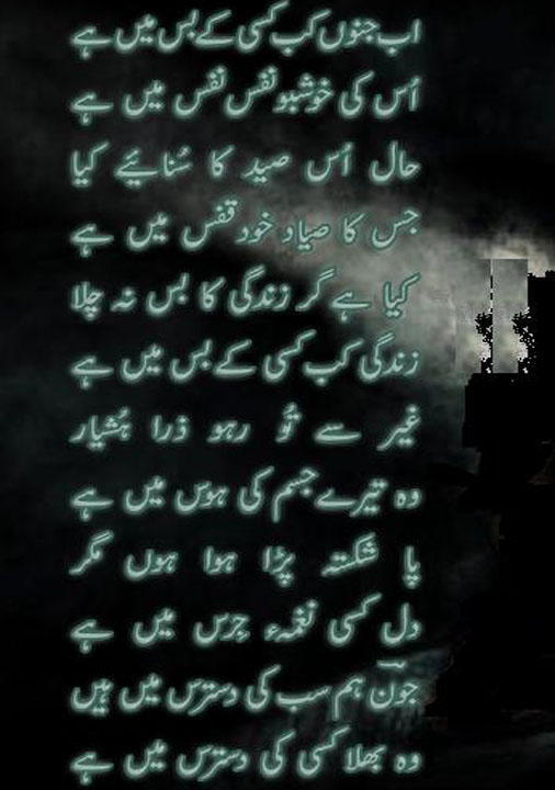 POETRY WORLD: Urdu Poetry Top Class Collection with Top Class Images