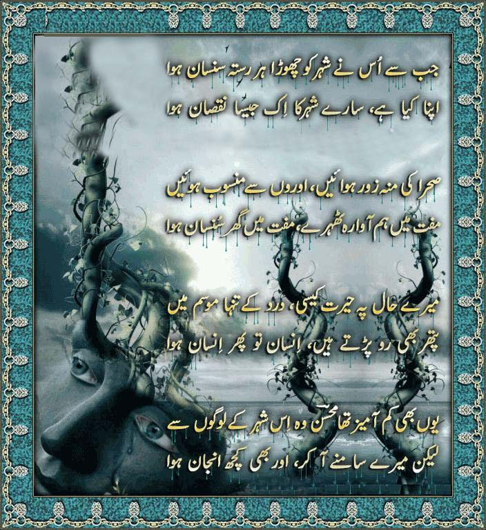 Urdu SmS Funny Poetry Images Pic Free Shayari Messages